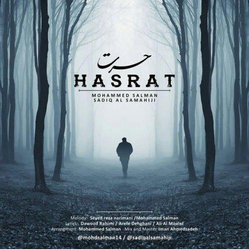 دانلود آهنگ جدید محمد سلمان و صدیق السماهیجی بنام حسرت