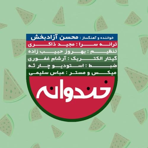 دانلود آهنگ جدید محسن آزادبخش بنام خندوانه