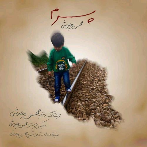 دانلود آهنگ جدید محسن چاوشی بنام پسرم با بالاترین کیفیت