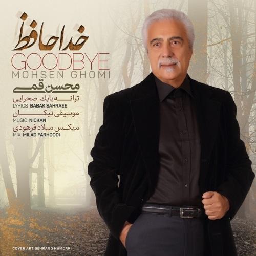دانلود آهنگ جدید محسن قمی بنام خداحافظ
