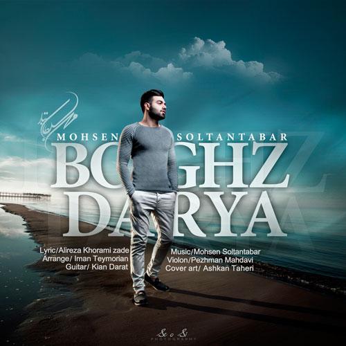 دانلود آهنگ جدید محسن سلطان تبار بنام بغض دریا
