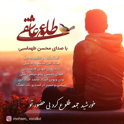 دانلود آهنگ جدید محسن طهماسبی بنام طلوع عاشقی