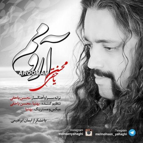 دانلود آهنگ جدید محسن یاحقی بنام آرومم