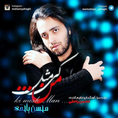 دانلود آهنگ جدید محسن یاحقی بنام کی مثل من