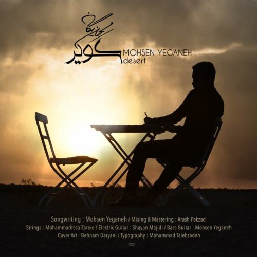 دانلود آهنگ جدید محسن یگانه بنام کویر با بالاترین کیفیت