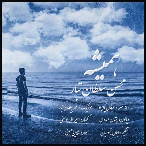 دانلود آهنگ جدید محسن سلطان تبار بنام همیشه