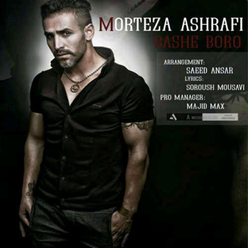 دانلود آهنگ جدید مرتضی اشرفی بنام باشه برو