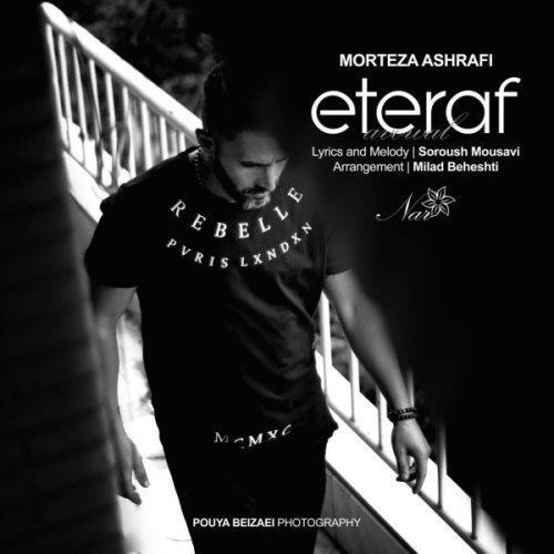 دانلود آهنگ جدید مرتضی اشرفی بنام اعتراف