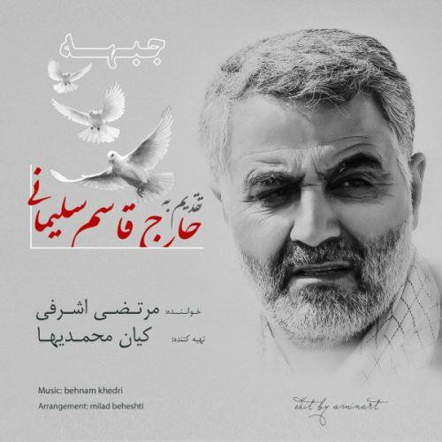 دانلود آهنگ جدید مرتضی اشرفی بنام جبهه