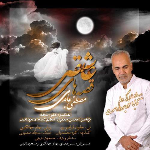 دانلود آهنگ جدید مصطفی عابدی بنام قصه های عاشقی
