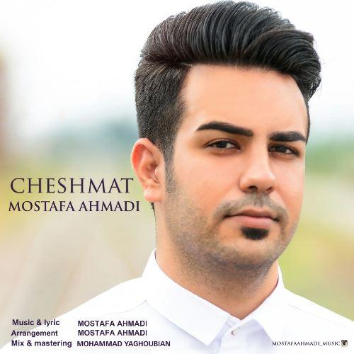 دانلود آهنگ جدید مصطفی احمدی بنام چشمات