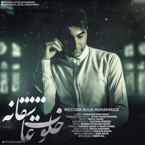 دانلود آهنگ جدید مصطفی نور محمدی بنام خلوت عاشقانه