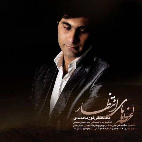 دانلود آهنگ جدید مصطفی نور محمدی بنام لحظه های انتظار