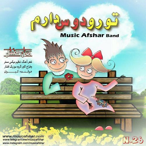 دانلود آهنگ جدید موزیک افشار بنام تو رو دوس دارم