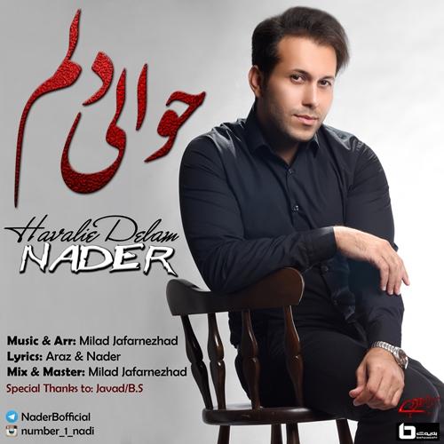 دانلود آهنگ جدید نادر بنام حوالی دلم