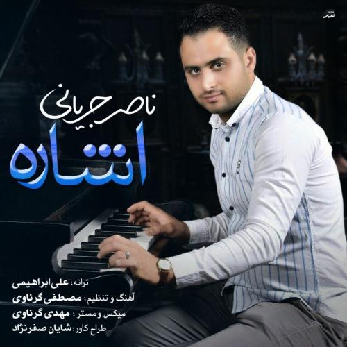 دانلود آهنگ جدید ناصر جریانی بنام اشاره