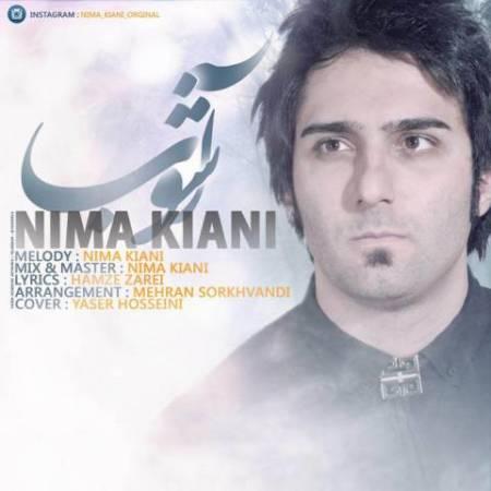 دانلود آهنگ جدید نیما کیانی بنام آشوب
