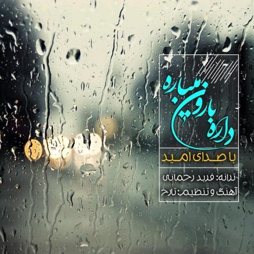 دانلود آهنگ جدید امید بنام داره بارون میباره