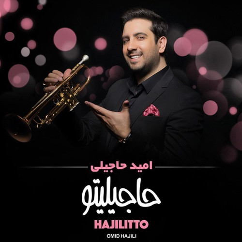 دانلود آلبوم جدید امید حاجیلی بنام حاجیلیتو