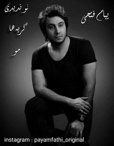 دانلود آهنگ جدید پیام فتحی بنام تو ندیدی گریه هامو