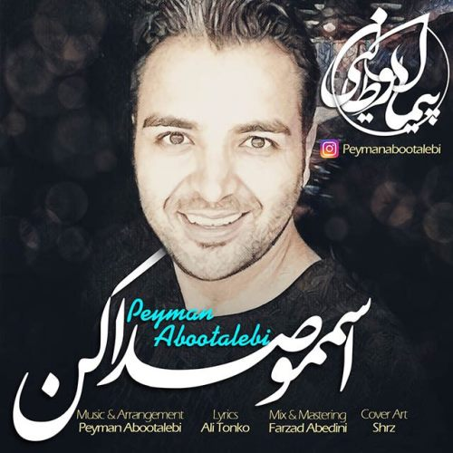 دانلود آهنگ جدید پیمان ابوطالبی بنام اسممو صدا کن