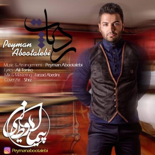 دانلود آهنگ جدید پیمان ابوطالبی بنام رد پات