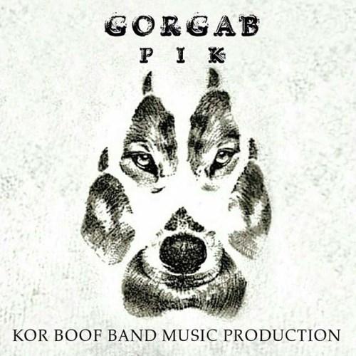 دانلود آهنگ جدید پیک بنام گرگاب