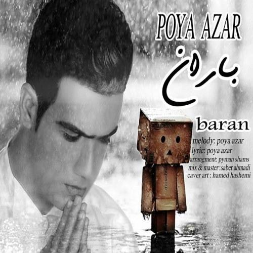 دانلود آهنگ جدید پویا آذر بنام باران