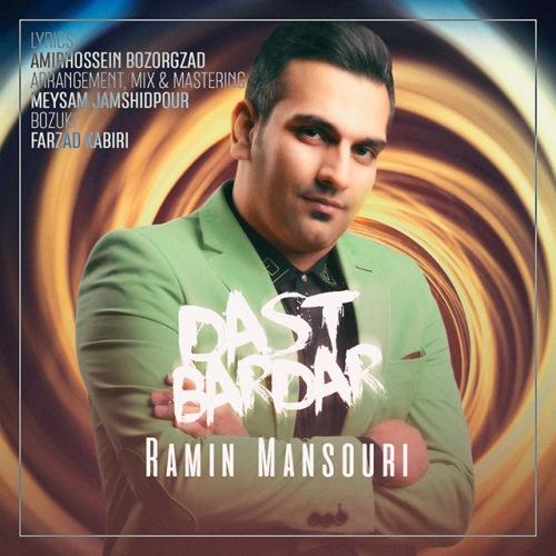 دانلود آهنگ جدید رامین منصوری بنام دست بردار