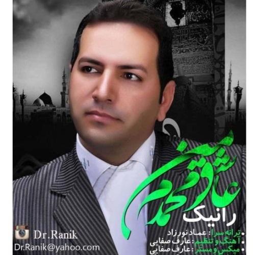 دانلود آهنگ جدید رانیک بنام من عاشق محمدم