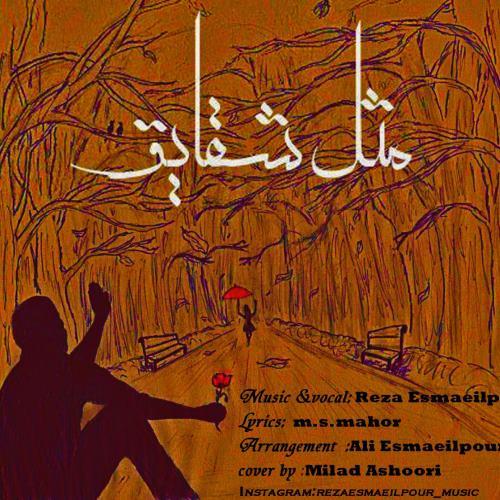 دانلود آهنگ جدید رضا اسماعیل پور بنام مثل شقایق