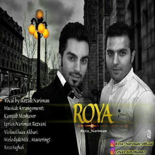 دانلود آهنگ جدید رضا و نريمان بنام رويا