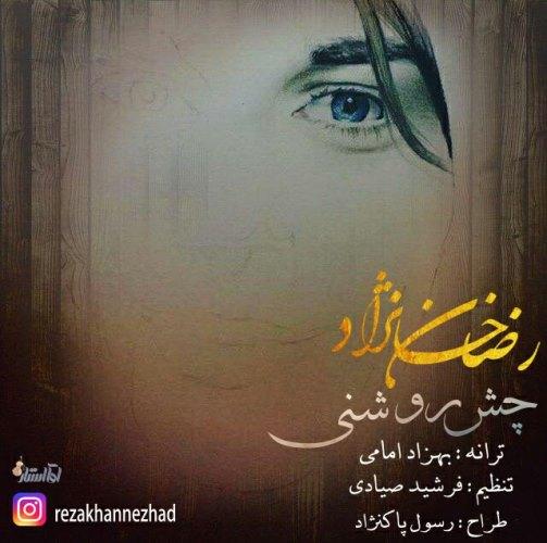 دانلود آهنگ جدید رضا خان نژاد بنام چش روشنی