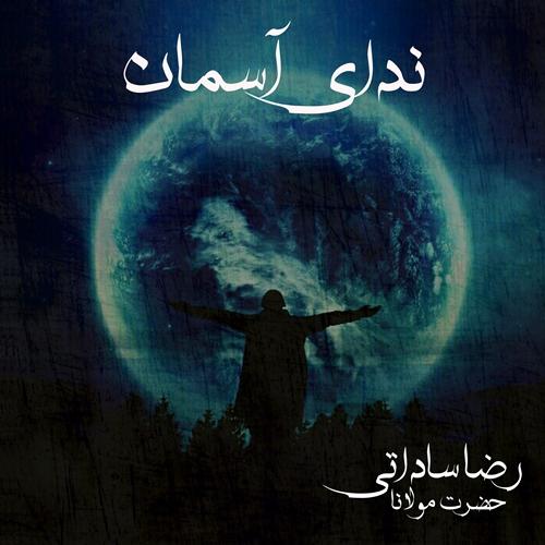دانلود آهنگ جدید رضا ساداتی بنام ندای آسمان