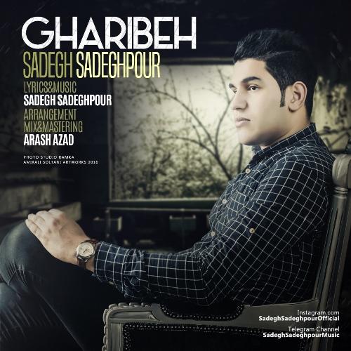 دانلود آهنگ جدید صادق صادق پور به نام غریبه