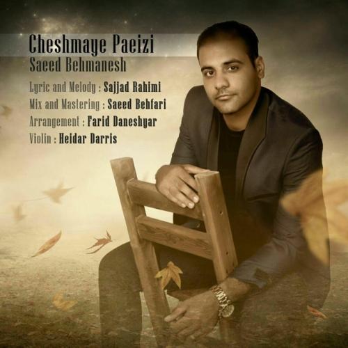دانلود آهنگ جدید سعید بهمنش بنام چشمای پاییزی
