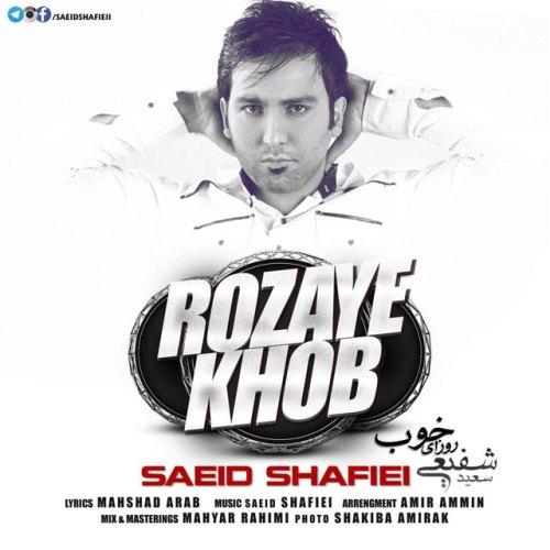 آهنگ جدید سعید شفیعی بنام روزای خوب