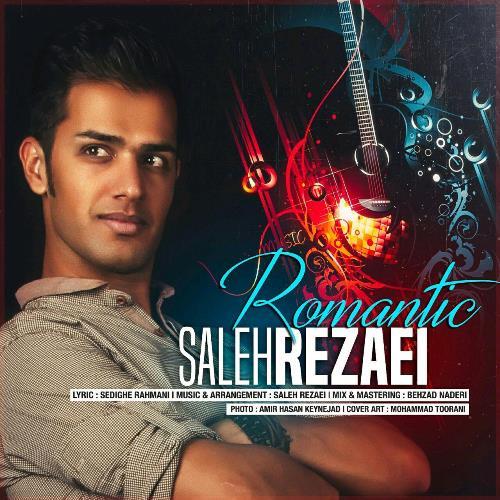 دانلود آهنگ جدید صالح رضایی بنام رمانتیک