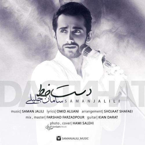 دانلود اهنگ جدید محسن یگانه و سامان جلیلی