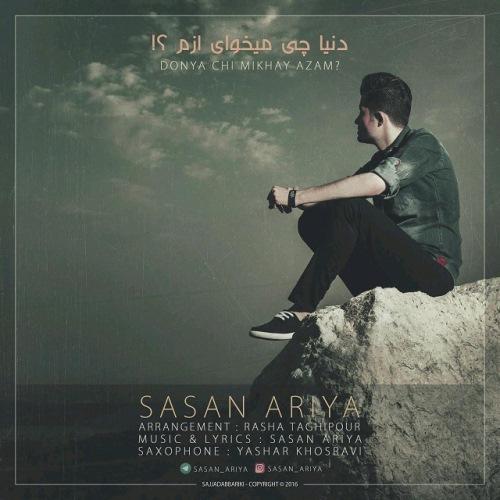 دانلود آهنگ جدید ساسان آریا بنام دنیا چی میخوای ازم