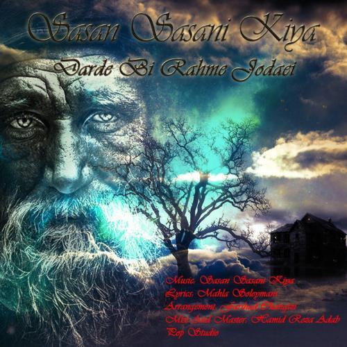 دانلود آهنگ جدید ساسان ساسانی کیا بنام درد بی رحم جدایی