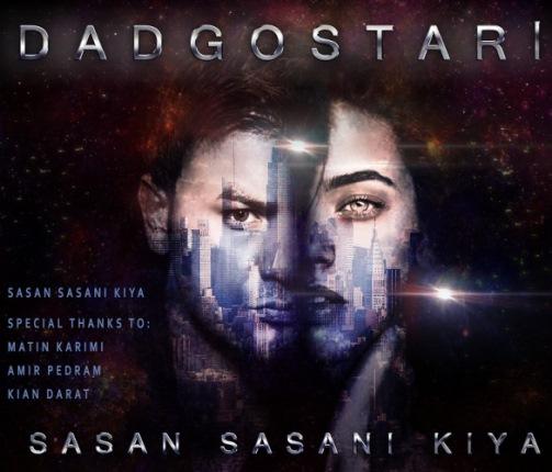 دانلود آهنگ جدید ساسان ساسانی کیا بنام دادگستری