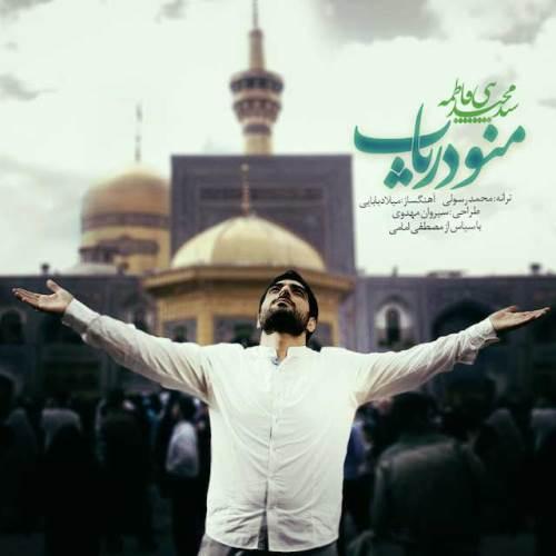 آهنگ «منو دریاب» با صدای سید مجید بنی فاطمه