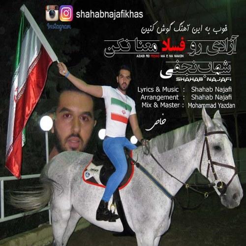 دانلود آهنگ جدید شهاب نجفی خاص بنام آزادی رو فساد معنا نکن