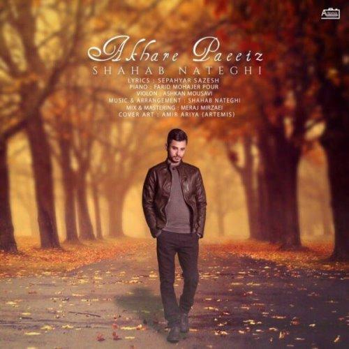 دانلود آهنگ جدید شهاب ناطقی بنام آخر پاییز