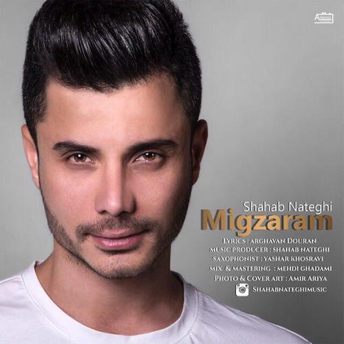 دانلود آهنگ جدید شهاب ناطقی بنام میگذرم