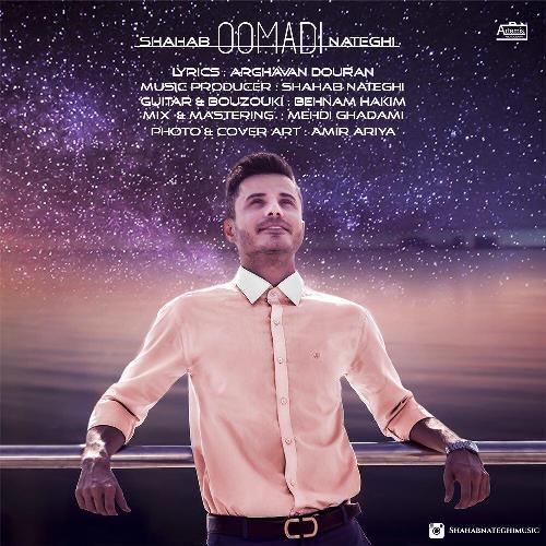 دانلود آهنگ جدید شهاب ناطقی بنام اومدی