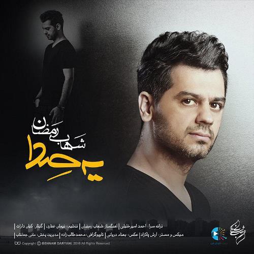 دانلود آهنگ جدید شهاب رمضان بنام یه صدا