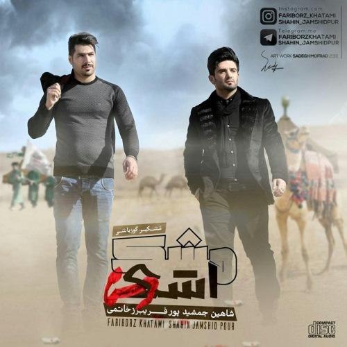 دانلود آلبوم جدید شاهین جمشیدپور و فریبرز خاتمی بنام اشک مشک