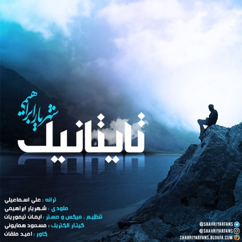 دانلود آهنگ جدید شهریار ابراهیمی بنام تایتانیک